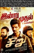 2020 Still Tamil Cinema Seeru 4049