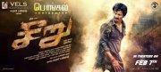 Recent Images Seeru Tamil Film 8500