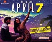 Tamil Cinema Senjittale En Kadhala Stills 3369