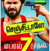 Tamil Film Senjittale En Kadhala 2017 Photos 6416