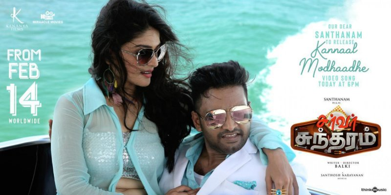 Feb 2020 Images Tamil Film Server Sundaram 3204