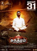 Recent Wallpapers Tamil Cinema Server Sundaram 1777
