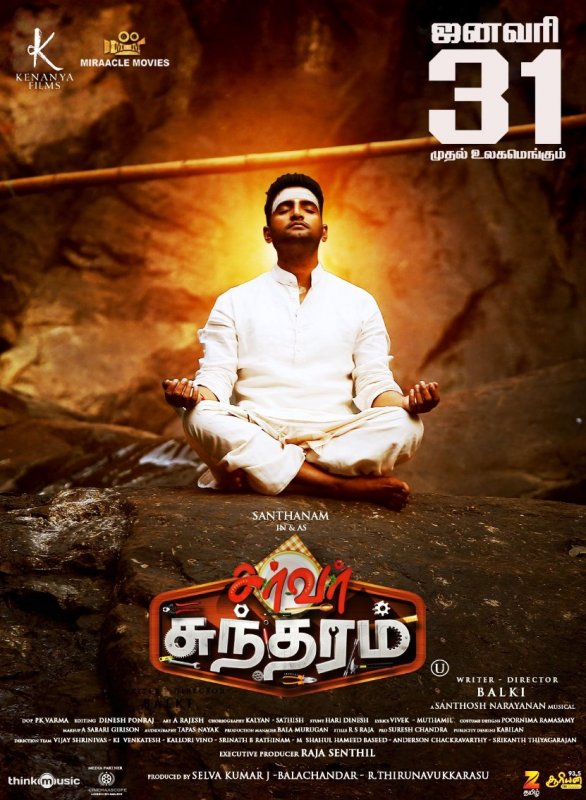 Recent Wallpapers Tamil Cinema Server Sundaram 1777