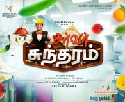 Santhanam Film Server Sundaram First Look 471