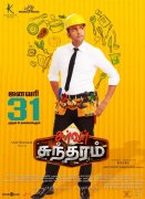 Santhanam In Server Sundaram Jan 31 Release 961