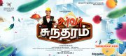 Server Sundaram First Look 164
