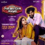 Movie Sivakumarin Sabadham New Images 5654