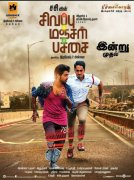2019 Picture Sivappu Manjal Pachai Tamil Film 9081