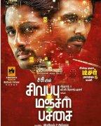Album Sivappu Manjal Pachai Movie 62
