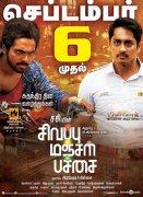 Sivappu Manjal Pachai Movie Latest Albums 6257