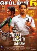 Tamil Cinema Sivappu Manjal Pachai Recent Images 114
