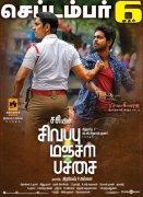 Tamil Film Sivappu Manjal Pachai Latest Pics 562