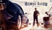 Tamil Film Soorarai Pottru Recent Pic 1355