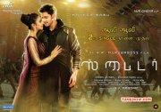 Tamil Movie Spyder Picture 9849