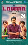 Taana Tamil Movie Recent Image 7273