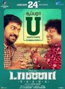 Tamil Film Taana Album 4988