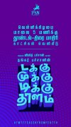 Takku Mukku Tikku Thalam Film Recent Stills 9652