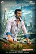 Surya Movie Thaana Serntha Kootam 412