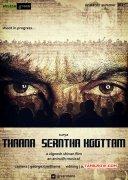 Thaana Serntha Koottam