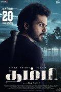 December 20 Release Karthi Film Thambi 720