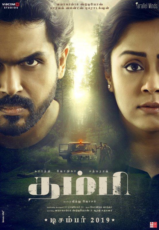 Karthi And Jyothika Movie Thambi 693