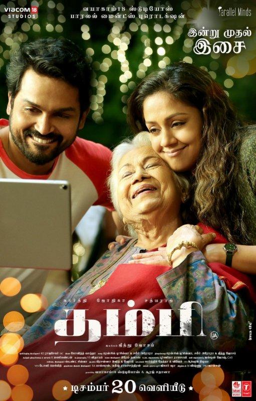 Latest Wallpapers Tamil Film Thambi 9311