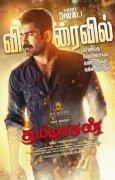 Thamilarasan Vijay Antony Film 876