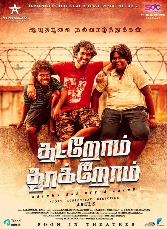 Arunasalam Teejay, Sakthivel Subramanian Suresh Elumalai Film 393