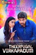 New Album Tamil Film Theerpukkal Virkapadum 6030