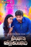 Recent Still Tamil Film Theerpukkal Virkapadum 5029