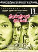 Recent Pics Cinema Thirupathi Saami Kudumbam 4959