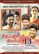 Thirupathi Saami Kudumbam Film Wallpapers 8756