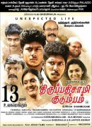Thirupathi Saami Kudumbam Tamil Cinema Latest Image 8271