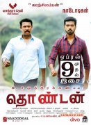 Vikranth Samuthirakani In Thondan New Still 13