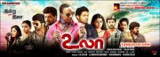 Mar 2018 Pic Tamil Movie Ula 7913