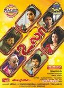Ula Tamil Film Recent Stills 1877