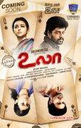 Wallpapers Ula Tamil Film 8331