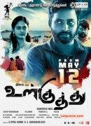 2017 Images Ulkuthu Tamil Film 3211