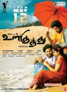 New Pics Ulkuthu Film 155