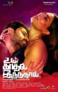 Latest Wallpapers Tamil Movie Un Kadhal Irunthal 3812