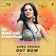 Movie Still Actress Chandrika Ravi Un Kadhal Irunthal 570