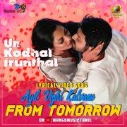 Srikanth Chandrika Ravi Un Kadhal Irunthal Movie Photo 384