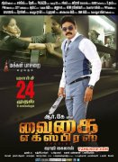 Movie Vaigai Express Latest Albums 8445