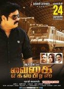 Vaigai Express Tamil Film 2017 Albums 2159