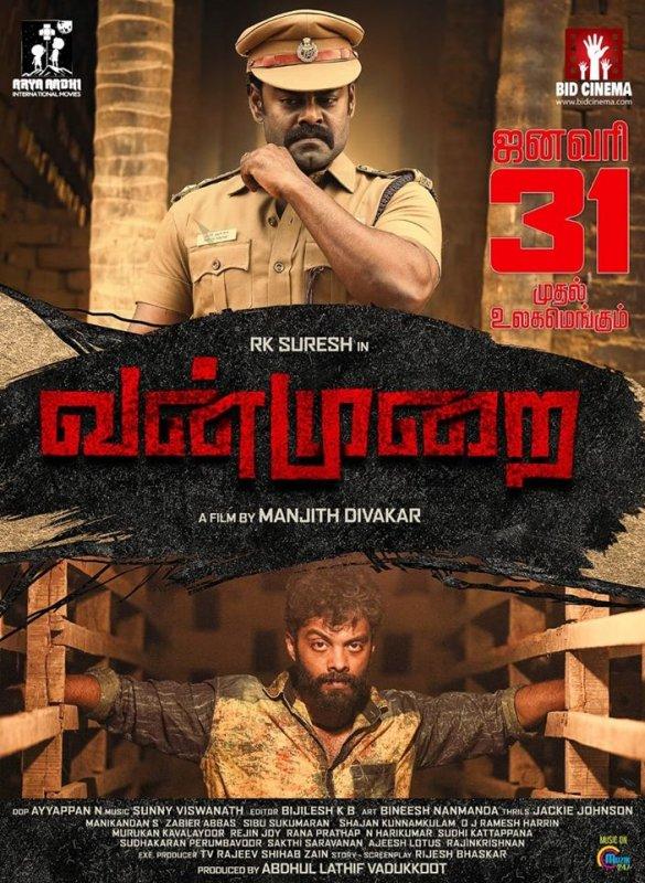 Latest Photos Tamil Cinema Vanmurai 4212