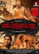 New Albums Vanmurai Tamil Movie 429