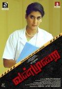 Tamil Cinema Vanmurai Recent Stills 2661