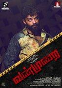Vanmurai Tamil Movie 2020 Wallpaper 8631