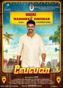 New Wallpaper Velan Tamil Cinema 5290