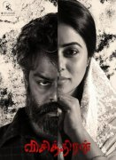 Visithiran Tamil Film New Image 5602